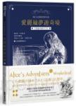 愛麗絲夢遊奇境:用日文賞析世界名著(中日文對照 附日語朗讀情境MP3)
