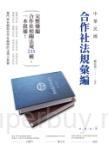 中華民國合作社法規彙編
