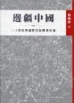 邊疆中國:二十世紀周邊暨民族關係史述
