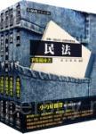 2016司法特考-書記官-爭點隨身書-套書<保成>(共4本)