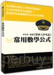 警專入學考試:常用數學公式<保成>