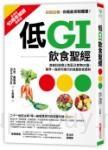 低GI飲食聖經:首創紅綠燈三色區分食物GI值,醫界一致認可推行的減重飲食原則【10周年暢銷精華版】
