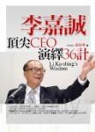 李嘉誠頂尖CEO‧演繹36計