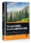 Google地圖與Android應用程式開發