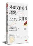 外商投資銀行超強Excel製作術:不只教你Excel技巧,學會用數字思考、表達、說服,做出最好的商業決策!