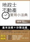 地政士不動產實用小法典【105年最新改版】(地政士/不動產經紀人適用)(十版)