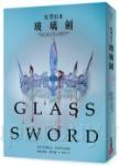 紅皇后(II)玻璃劍