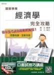 經濟學完全攻略(105年國營事業考試適用)(贈口面試技巧講座雲端課程)(七版)