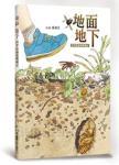 地面地下:四季昆蟲微觀圖記