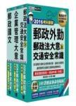 【郵政招考新制適用】2016 郵政考試套書:專業職(二)外勤人員適用