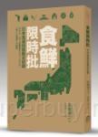 食鮮限時批:日本食通信挑戰全記錄