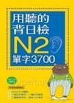 用聽的背日檢N4N5單字2300(長20K+日中朗讀MP3)