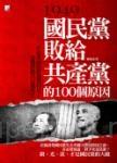 1949,國民黨敗給共產黨的100個原因