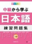 主題別 中級學日語 練習問題集-三訂版(2CD)