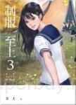 制服至上3:臺灣女高中生制服選