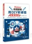 Maker終極創客:用DIY軟硬體玩轉地球