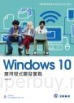 Windows 10 應用程式開發實戰