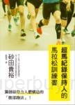 超馬紀錄保持人的馬拉松訓練書:獨創最符合人體構造的「腹部跑法」! 學習巔峰技巧,跑出不一樣的自己!