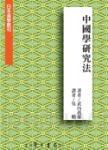中國學研究法