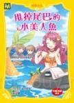 顛覆童話03:甩掉尾巴的小美人魚