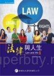 法律與人生