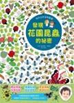 【我的自然遊樂園6】發現花園昆蟲的祕密