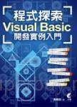 程式探索:Visual Basic 開發實例入門(二版)