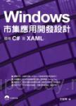 Windows市集應用開發設計:使用C#及XAML
