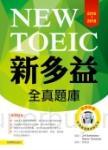 2016-2018新TOEIC全真題庫(附1mp3)