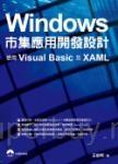 Windows市集應用開發設計:使用Visual Basic及XAML