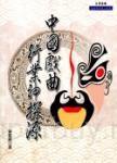 中國戲曲行業神探源