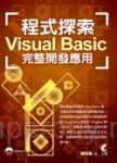 程式探索:Visual Basic 完整開發應用(附光碟)(二版)