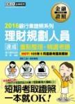 【2016全新「考前衝刺大補貼」】理財規劃人員 速成(2016年6月版)