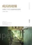 成長的?線:台灣五○年代小說家的成長書寫(1950-1969)