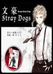 文豪Stray Dogs系列漫畫套書(送:機率搜查官 御子柴岳人1)