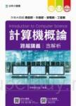 升科大四技商管群、外語群、資電類、工管類計算機概論跨越講義含解析 - 2017年最新版(第五版) - 附贈OTAS題測系統