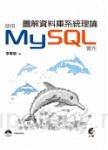 圖解資料庫系統理論:使用MySQL實作
