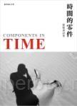時間的零件:蘇紹連詩集(精裝)