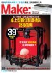 Make:國際中文版24