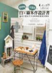 會呼吸&有溫度的白×綠木作設計書:9名小屋女子