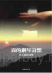 霧的鋼琴詩想:雲天攝影詩集(精裝 彩圖)