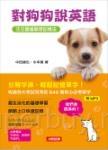 對狗狗說英語:汪汪圖像聯想記憶法(附MP3)
