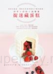 好作×好吃×超驚喜的捉迷藏蛋糕:創意.繽紛彩虹蛋糕變身立體拼圖囉!