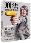刑法-實務見解體系書-國考生.在校生.實務工作者<保成>