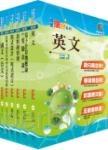 臺北自來水工程總隊一級業務員(資訊處理)套書(不含資訊管理)(贈題庫網帳號、雲端課程)