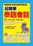 超簡單泰語會話:中文拼音對照  1秒開口說( 附MP3)