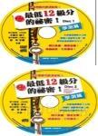 擎天數學最低12級分的祕密:學測篇DVD