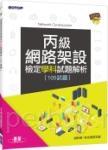 網路架設丙級檢定學科試題解析(105試題)