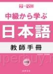 主題別 中級學日語 教師手冊(三訂版)