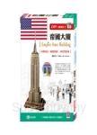DIY立體模型1-帝國大廈